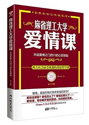麻省理工大学:爱情课.pdf