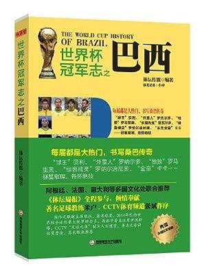 世界杯冠军志之巴西.pdf