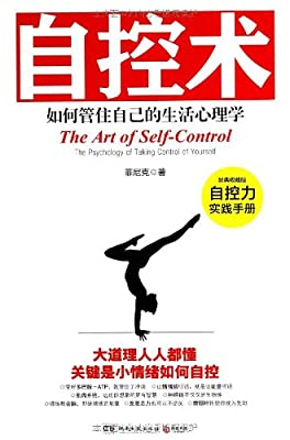 自控术:如何管住自己的生活心理学.pdf
