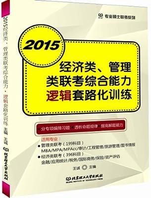 经济类、管理类联考综合能力:逻辑套路化训练.pdf