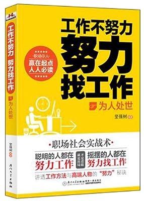 工作不努力,努力找工作:为人处世.pdf