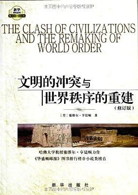 文明的冲突与世界秩序的重建.pdf