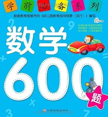 学前必备系列:数学600题.pdf