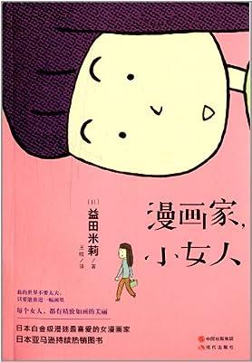 漫画家,小女人.pdf