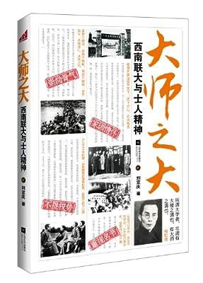大师之大:西南联大与士人精神.pdf
