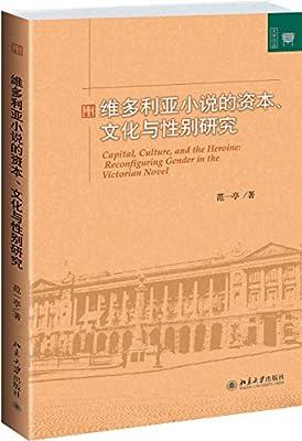 维多利亚小说的资本、文化与性别研究.pdf