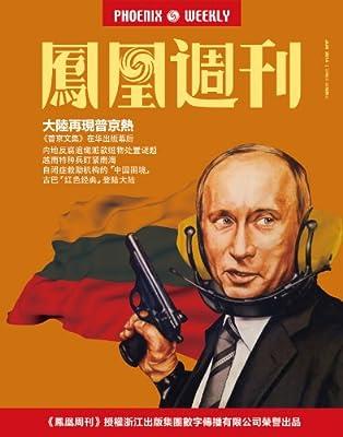 香港凤凰周刊 2014年16期.pdf