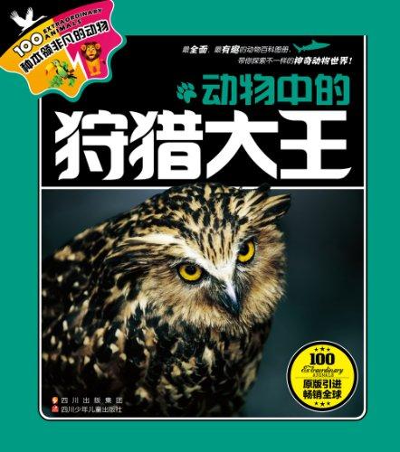 100种本领非凡的动物:动物中的狩猎大王(原版