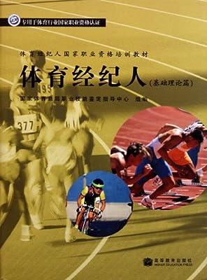 体育经纪人国家职业资格培训教材:体育经纪人.pdf