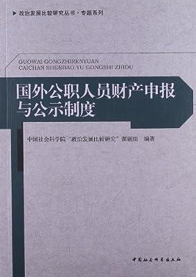 国外公职人员财产申报与公示制度.pdf