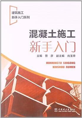 建筑施工新手入门系列:混凝土施工新手入门.pdf