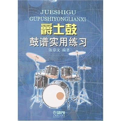 爵士鼓 鼓谱 音乐