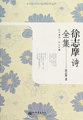 徐志摩诗全集.pdf