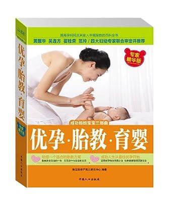 优孕•胎教•育婴.pdf