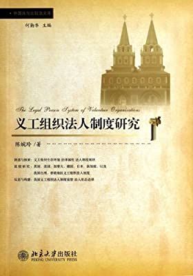 义工组织法人制度研究.pdf