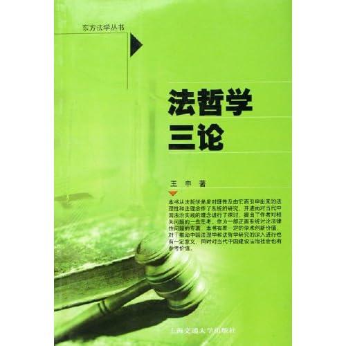 法哲学三论/东方法学丛书