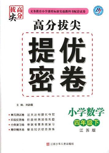 高分拔尖提优密卷 小学数学 4年级下册 江苏版 图片
