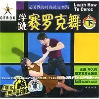 学跳赛罗克舞