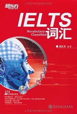新东方•词以类记:IELTS词汇.pdf