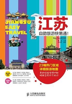 江苏自助旅游快易通!.pdf