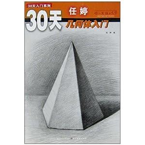 以石膏几何体的品种来说,包含了立方体,球体,圆柱体,圆锥体以及各种