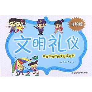 新潮手绘校园手抄报系列:文明礼仪(手绘版)