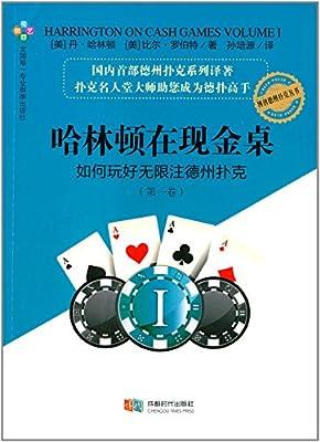 哈林顿在现金桌:如何玩好无限注德州扑克.pdf
