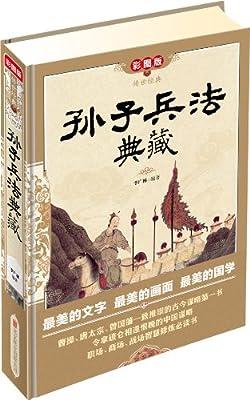 孙子兵法典藏.pdf