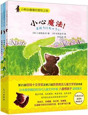 暖心桥梁书:小熊咕噜噜的冒险之旅.pdf