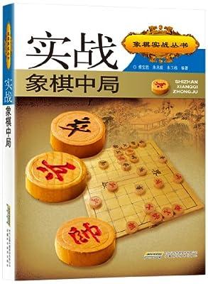 象棋实战丛书:实战象棋中局.pdf