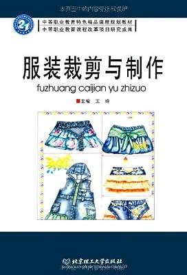 服装裁剪与制作.pdf
