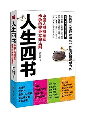 人生四书.pdf