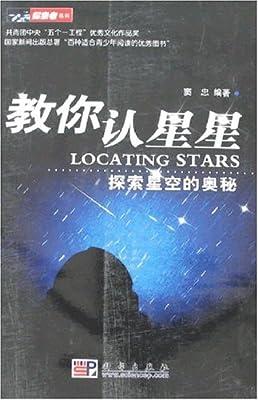 教你认星星:探索星空的奥秘.pdf