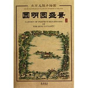 北京名胜手绘图:圆明园盛景(珍藏版)/北京通典图书