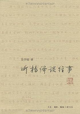 听杨绛谈往事.pdf