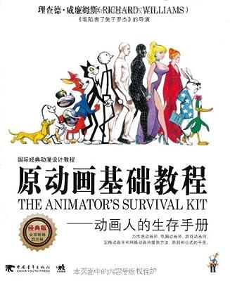 原动画基础教程:动画人的生存手册.pdf