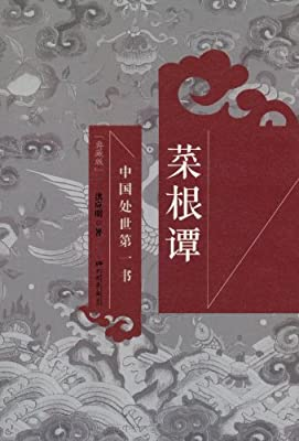 菜根谭:典藏版.pdf