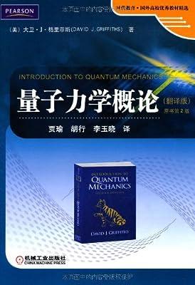 时代教育•国外高校优秀教材精选•量子力学概论.pdf