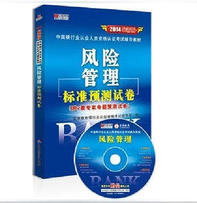 宏章出版·最新版中国银行业从业人员资格认证考试辅导教材:《风险管理》标准预测试卷.pdf