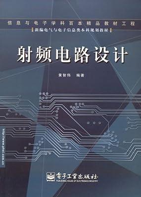 射频电路设计