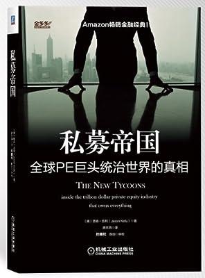 私募帝国:全球PE巨头统治世界的真相.pdf