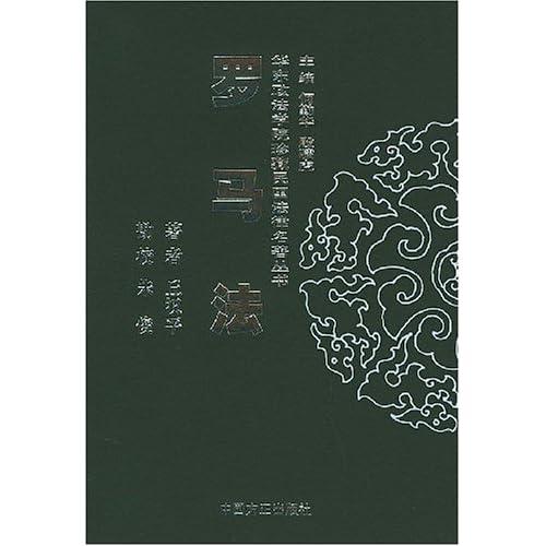 罗马法/华东政法学院珍藏民国法律名著丛书