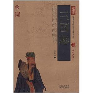 中国古典名著百部藏书:三国志\/陈寿