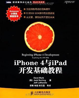 iPhone4与iPad开发基础教程/移动开发系列/图灵程序设计丛书.pdf