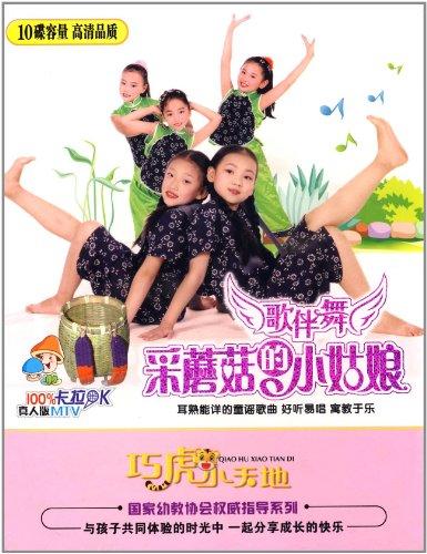 歌伴舞采蘑菇的小姑娘 5VCD