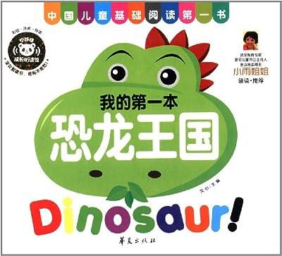 中国儿童基础阅读第一书:恐龙王国.pdf