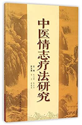 中医情志疗法研究.pdf