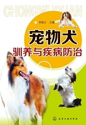 宠物犬驯养与疾病防治.pdf