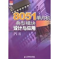 8051 单片机典型模块设计与应用