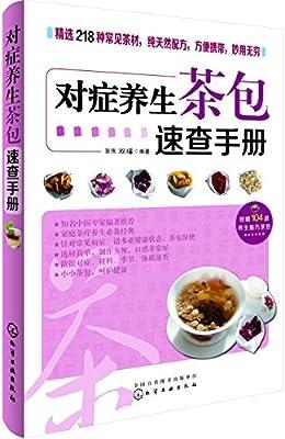 对症养生茶包速查手册.pdf